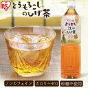ひげ茶 お茶 とうもろこしのひげ茶 1500ml×12本 CT-1500C アイリスオーヤマ トウモロコシ【予約】