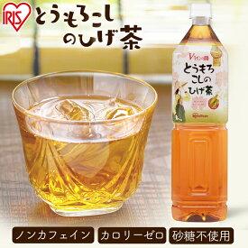 ひげ茶 お茶 とうもろこしのひげ茶 1500ml×12本 CT-1500C アイリスオーヤマ トウモロコシ 【代引き不可】