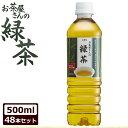 お茶 LDCお茶屋さんの緑茶 烏龍茶 500ml 48本 お茶 飲料 ドリンク ペットボトル 500ミリリットル 日本茶 鹿児島県産 …