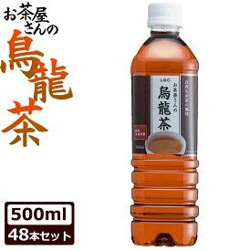 LDCお茶屋さんの烏龍茶500ml 48本 お茶 飲料 ドリンク ペットボトル 500ミリリットル ウーロン茶 エルディーシー 風味豊か 日本の水 まとめ買い 飲み物 LDC 【D】