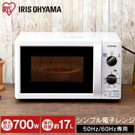 電子レンジ 17L ターンテーブル アイリスオーヤマ ホワイト IMB-T176 レンジ 単機能 家電 台所 キッチン 一人暮らし 1人暮らし 独り暮らし 解凍 あたため 簡単 調理家電 キッチン家電50Hz 東日本 60Hz 西日本 あす楽対応