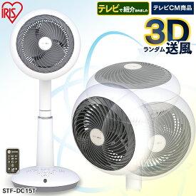 扇風機 サーキュレーター扇風機(対流扇) STF-DC15T 送料無料 リビング扇風機 ファン リビングファン 首振り 静音 リモコン付 リモコン付き タイマー DCモーター サーキュレーター 送風 静音 省エネ 首ふり 空気循環 アイリスオーヤマ あす楽対応