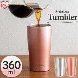 水筒 タンブラー ステンレスタンブラー STL-360 全3色 ステンレス 水筒 すいとう タンブラー お弁当 水分補給 保温 保冷 飲みもの 飲物 マグ ボトル マグボトル マイボトル ランチ 水分補給 アイリスオーヤマ