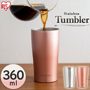 水筒 タンブラー ステンレスタンブラー STL-360 全3色 ステンレス 水筒 すいとう タンブラー お弁当 水分補給 保温 保冷 飲みもの 飲物 マグ ボトル マグボトル マイボトル ランチ 水分補給 ア