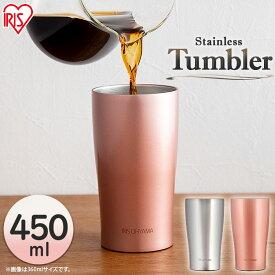 水筒 タンブラー ステンレスタンブラー STL-450 全3色 ステンレス 水筒 すいとう タンブラー お弁当 水分補給 保温 保冷 飲みもの 飲物 マグ ボトル マグボトル マイボトル ランチ 水分補給 アイリスオーヤマ あす楽対応