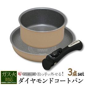フライパン 3点セット GS-SE3ダイヤモンドコートパン アイリスオーヤマ セット ガス火専用 取っ手のとれる ダイヤモンドコートフライパン 焦げ付かない 深型 キッチン用品 26cm 18cm 鍋 おしゃれ 炒め鍋