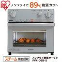 【在庫限り】オーブン コンベクションオーブン ノンフライ熱風オーブン アイリスオーヤマ シルバー FVX-D3B-Sごはん …