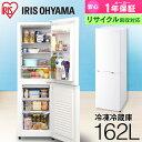 冷蔵庫 一人暮らし ノンフロン冷凍冷蔵庫 162L アイリスオーヤマ AF162-W 新品 二人暮らし 一人暮らし用 2ドア大き目 …