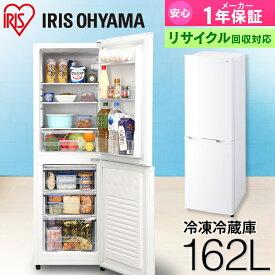 【東京ゼロエミポイント対象】冷蔵庫 一人暮らし ノンフロン冷凍冷蔵庫 162L アイリスオーヤマ AF162-W 新品 二人暮らし 一人暮らし用 2ドア大き目 ノンフロン冷凍冷蔵庫 新生活 2ドア れいぞうこ 冷凍庫 れいとうこ 料理 右開き みぎびらき