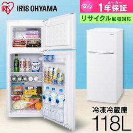 冷蔵庫 一人暮らし ノンフロン冷蔵庫 118L アイリスオーヤマ AF118-W 小型冷蔵庫 新品 二人暮らし 一人暮らし用 2ドア 大き目 冷蔵庫 れいぞうこ 料理 調理 新生活 独り暮らし 1人暮らし 単身 れいぞう コンパクト あす楽対応