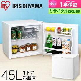 冷蔵庫 一人暮らし 1ドア冷蔵庫 45L アイリスオーヤマ IRR-45-W小型冷蔵庫 ミニ冷蔵庫 新品 二人暮らし 一人暮らし用 大き目 直冷式タイプ 右開き ミニ 小さい 省スペース 小型 コンパクト 右開きタイプ スタンダード 新生活 単身用 アイリス あす楽対応