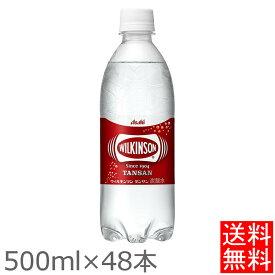 強炭酸水 炭酸水 ウィルキンソン 500ml×48本入送料無料 アサヒ飲料 炭酸飲料 炭酸 ペットボトル ドリンク 【D】