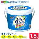 オキシクリーン 1.5kg 洗剤 洗濯洗剤 送料無料 大容量サイズ 酸素系漂白剤 粉末洗剤 OXI CLEAN 洗濯洗剤酸素系漂白剤 …
