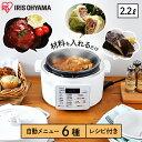 電気圧力鍋 アイリスオーヤマ 2.2L 圧力鍋 電気 炊飯 炊飯器 保温 レシピ 低温調理 ホワイト PC-MA2-W ナベ なべ 電気…