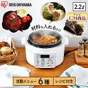 【10%OFFクーポン対象】圧力鍋 電気 電気圧力鍋 2.2L 炊飯 炊飯器 保温 アイリスオーヤマ ホワイト PC-MA2-W ナベ な…