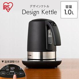 ケトル デザインケトル 温度調節付 ブラック IKE-D1000T-B アイリスオーヤマ 電気ケトル 電気ポット お湯 湯沸し 湯沸かし ゆわかし 電気ケトル 湯沸し やかん 沸騰 紅茶 ティー コーヒー珈琲 茶 お茶 沸かす あす楽対応