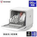 食器洗い乾燥機 食器洗浄機 アイリスオーヤマ 工事不要 コンパクト 食洗器 食洗機 ホワイト ISHT-5000-W食器洗い タン…