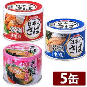 【5個セット】サバ缶 水煮 味噌煮 梅しそ 190g サバ缶 缶詰 かんづめ さば缶 サバ さば 国産 缶詰 保存食 非常食 備蓄 あす楽対応