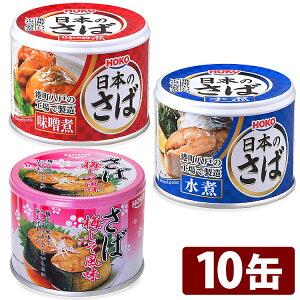 【10個セット】サバ缶 水煮 味噌煮 梅しそ 190g サバ缶 缶詰 かんづめ さば缶 サバ さば 国産 缶詰 保存食 非常食 備蓄