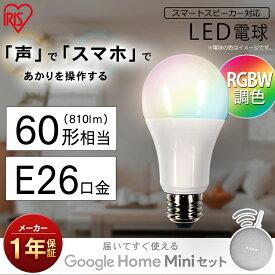 GoogleHomeMini チョーク GA00210-JP+LED電球 E26 広配光 60形相当 RGBW調色 スマートスピーカー対応 LDA10F-G/D-86AITG 送料無料 スマートスピーカー対応 調色 AIスピーカー LED電球 電球 LED LEDライト 電球 ECO エコ 省エネ アイリスオーヤマ