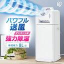 \1000円OFFクーポン対象/ 除湿機 サーキュレーター サーキュレーター衣類乾燥除湿機 8L IJDC-K80 アイリスオーヤマ…