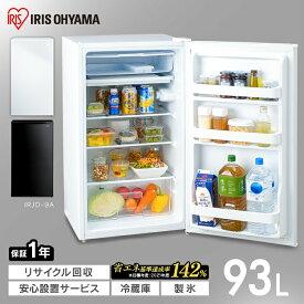 \東京ゼロエミポイント対象/冷蔵庫 小型 1ドア アイリスオーヤマ 右開き 93L コンパクト ノンフロン冷蔵庫 IRJD-9A-W IRJD-9A-B ホワイト ブラック 93リットル れいぞうこ 料理 調理 家電 食糧 冷蔵 保存 おしゃれ【送料無料】