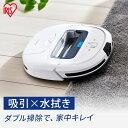 ロボット クリーナー ロボットクリーナー ロボット掃除機 掃除機 ホワイト IC-R01-W 送料無料 掃除 掃除機 ロボット掃…
