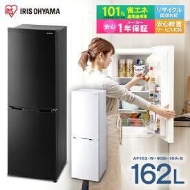 \東京ゼロエミポイント対象/冷蔵庫 小型 2ドア 162L 右開き アイリスオーヤマ 一人暮らし ノンフロン冷凍冷蔵庫 AF162-W 新品 ホワイト ブラック 二人暮らし 一人暮らし用 大き目 ノンフロン冷凍冷蔵庫 新生活 2ドア 冷凍庫 れいとうこ 料理 コンパクト