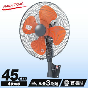 扇風機 工業用 業務用 ナカトミ 45cm 壁掛扇 HZW-45 送料無料 工場扇 冷却 送風 大型扇風機 倉庫 壁かけ 首振り 風量調整 熱中症対策 ナカトミ 【D】