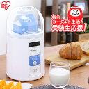 ヨーグルトメーカー 飲むヨーグルト 甘酒 麹 納豆 ヨーグルト アイリスオーヤマ 低温調理 IYM-013 低温調理器 家電 調…
