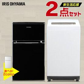 【新生活応援セット】家電セット 一人暮らし 新品 冷蔵庫 洗濯機 2点 アイリスオーヤマ 冷蔵庫 小型 2ドア 81L 洗濯機 5kg ひとり暮らし 保証 安心 必需品 ブラック ホワイト【送料無料】