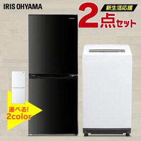 【新生活応援セット】家電セット 一人暮らし 新品 冷蔵庫 洗濯機 2点 アイリスオーヤマ 冷蔵庫 小型 2ドア 142L 洗濯機 5kg ひとり暮らし 保証 安心 必需品 ホワイト ブラック【送料無料】