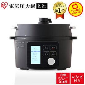 電気圧力鍋 2.2L アイリスオーヤマ KPC-MA2-B 圧力鍋 圧力 ブラック アイリスオーヤマ 送料無料 電気 ブラック ナベ なべ 電気鍋 手軽 簡単 使いやすい 料理 おいしい