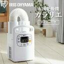 布団乾燥機 ふとん乾燥機 アイリスオーヤマ カラリエ タイマー付 FK-C3 布団ドライヤー ふとんドライヤー パールホワ…