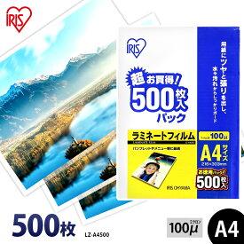 ラミネートフィルム A4サイズ 500枚入 LZ-A4500