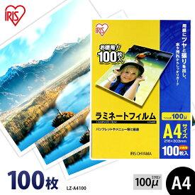 ラミネートフィルム A4 100枚入100μm LZ-A4100(ラミネーター・加工・写真・防水・強化・汚れ防止)【アイリスオーヤマ】【マラソン201507_1000円】