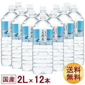 水 2l 送料無料 天然水 2L×12本 LDC 自然の恵み天然水 非加熱 ミネラルウォーター 災害対策 飲料水 備蓄 2000ml ペットボトル ライフドリンクカンパニー 【D】[mm5]