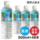 [48本入]天然水 500ml 水 LDC 熊野古道水軟水 ミネラルウォーター 熊野 鉱水 古道 ナチュラル ペットボトル ライフ…