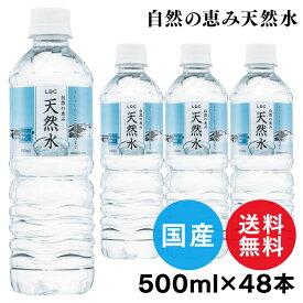 【48本セット】天然水 500ml 水 LDC 自然の恵み天然水 非加熱 ミネラルウォーター 災害対策 飲料水 備蓄 ペットボトル ライフドリンクカンパニー 【D】