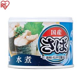 サバ缶 水煮 サバ缶 日本のさば 水煮 さば缶 サバ さば 国産 にほんのさば にほん sabakan SABAKAN SABA saba 缶詰 かんづめ 保存食 さばかん にほんのさば みずに 190g 鯖 鯖缶