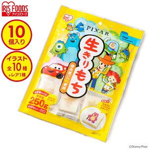 ◆P3倍 6/18◆ ピクサー生きりもち個包装 250g 餅 もち モチ きりもち 切り餅 切りもち ディズニー キャラ おやつ 子供 アイリスフーズ
