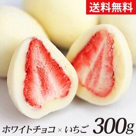 チョコ いちご まるごといちごチョコ ホワイトチョコがけ 30個 6001いちごチョコ いちごトリュフ いちごまるごと スイーツ ストロベリー フリーズドライ フルーツチョコ フルーツ 30個 まとめ買い 【D】