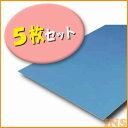 【送料無料】【5枚セット】ベストボード30BBO-30青