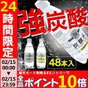 【2/9 20時〜エントリーで全品ポイント5倍】【限定価格】炭酸水 強炭酸水 500ml 48本送料無料 プレーンとレモンの2種…