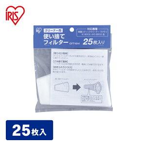 クリーナー用使い捨てフィルター CFT1014 アイリスオーヤマ【ラクティ 専用】
