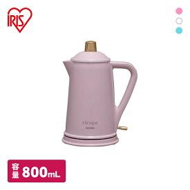 ricopa 電気ケトル IKE-R800 アッシュピンク・アッシュブルー・アイボリー リコパ りこぱ 電気ポット ケトル 湯沸かし器 かわいい おしゃれ レトロ調 アイリスオーヤマ あす楽対応