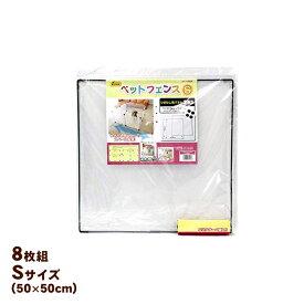 ペットフェンスS8枚組 U-Q028[LP]【D】[03ss]