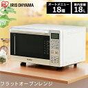 オーブンレンジ フラットテーブル 18L アイリスオーヤマ MO-F1801 18L ヘルツフリー オートメニュー 多機能 お弁当温…