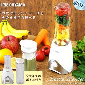 ボトルブレンダー IBB-600 ミキサー ブレンダ— ボトル ジュース ホワイト アイリスオーヤマ あす楽対応