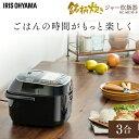 炊飯器 3合 一人暮らし アイリスオーヤマ 新生活 米屋の旨み 銘柄炊き ジャー炊飯器 3合 RC-MC30-B ブラック炊飯器 銘…